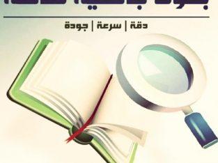 عمل بحوث الكويت 51704802  جامعة -تقارير مدارس حكومية  خاصة انجليزية امريكية ثنائية اللغة