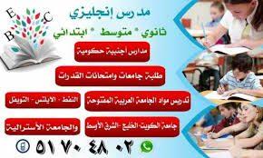 مدرس انجليزي 51704802 الكويت ثانوي وجامعة ايلتس قدرات