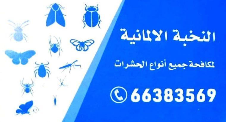 النخبة الالمانيه 66383569 لمكافحه كل أنواع الحشرات